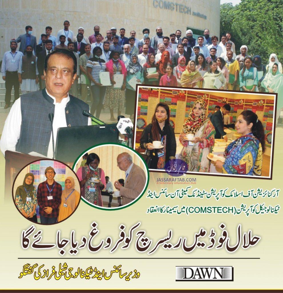 Comstech Halal Training