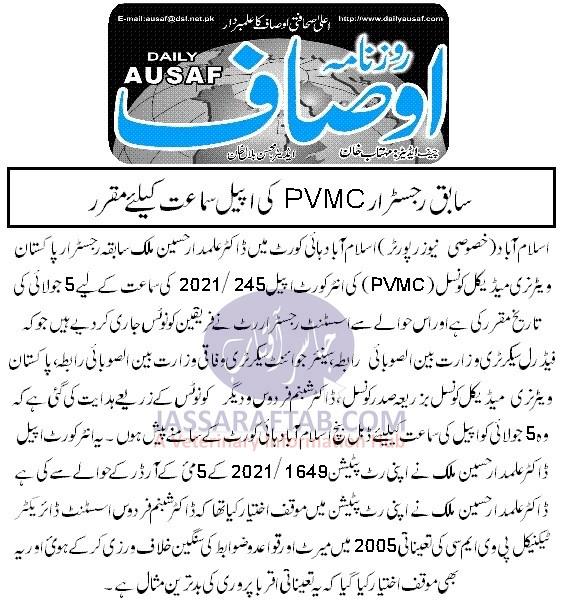 appointment of PVMC Registrar
