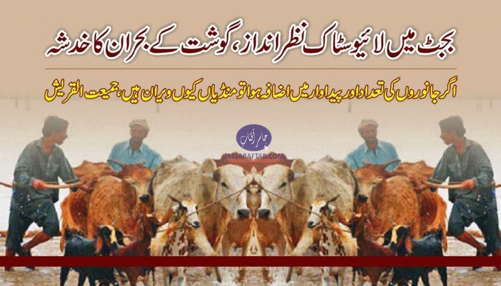 shortage of meat in pakistan