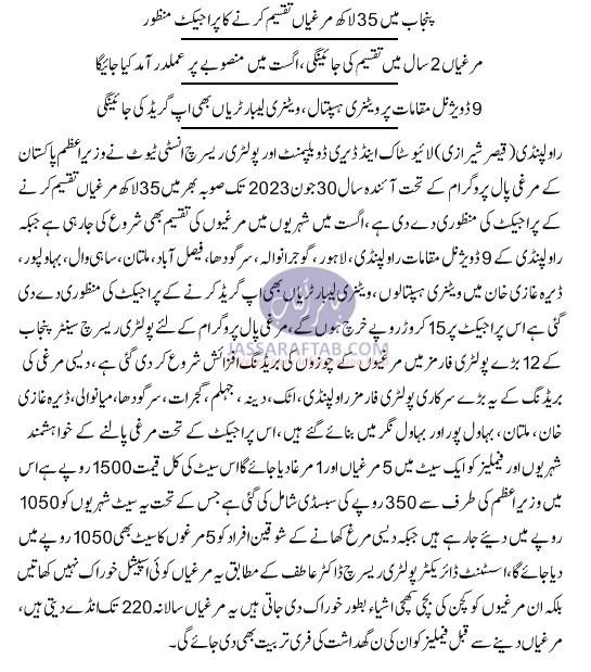 development budget of livestock punjab