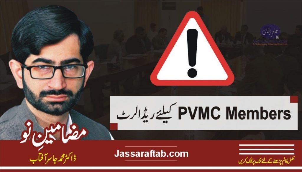 Red alert for PVMC Members