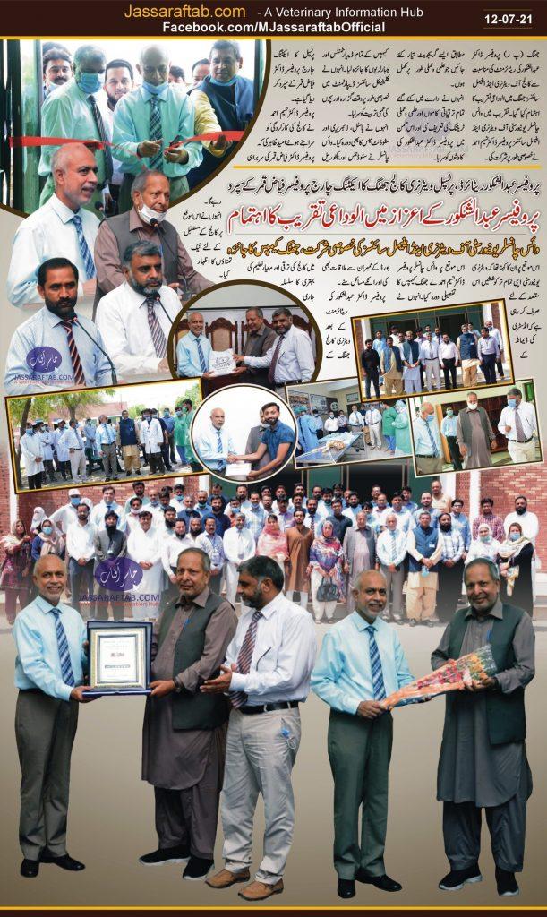 Dr abdul shakur retirement