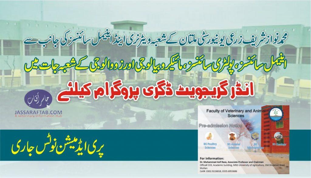 Nawaz sharif agriculture university admissions