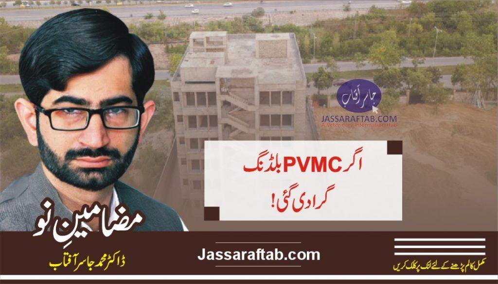 PVMC Building Occupation