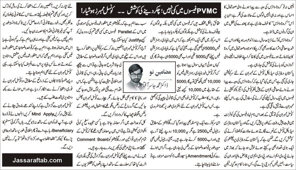 Renewal Fee of PVMC