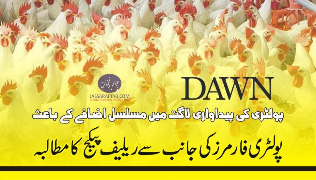 Poultry Farmers Relief Package