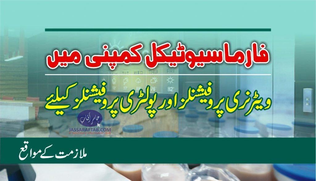 islamabad farms jobs
