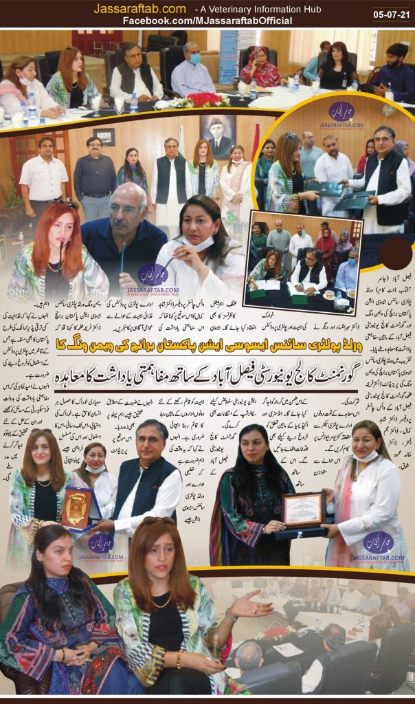 World Poultry science association women wing