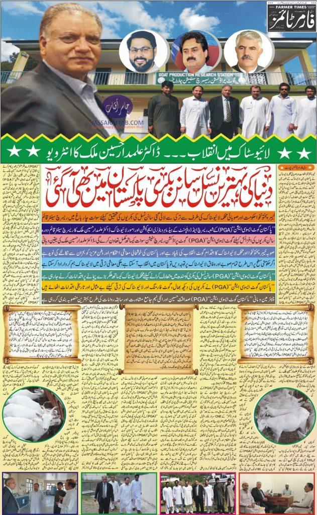 Pakistan goat association