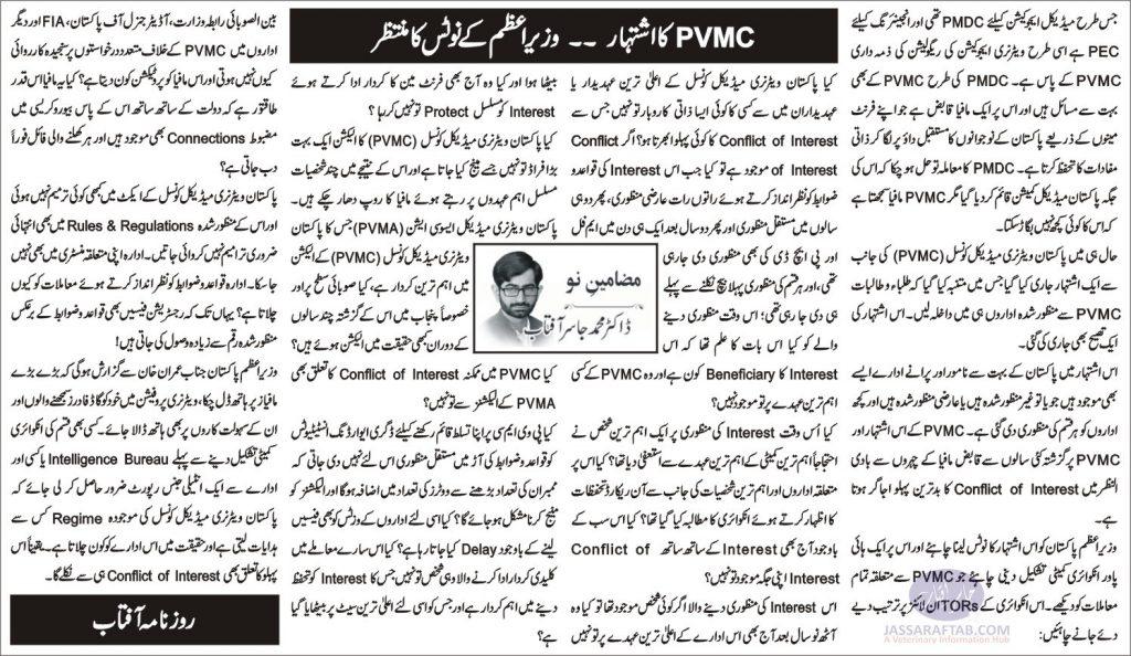 PVMC Accredited Institutes