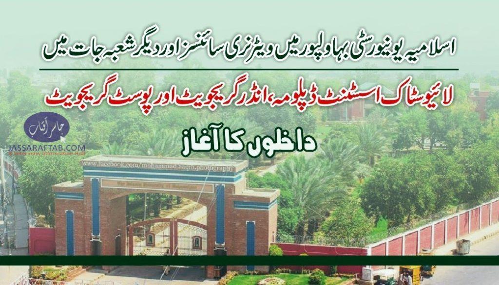 Islamia university bahwalpur