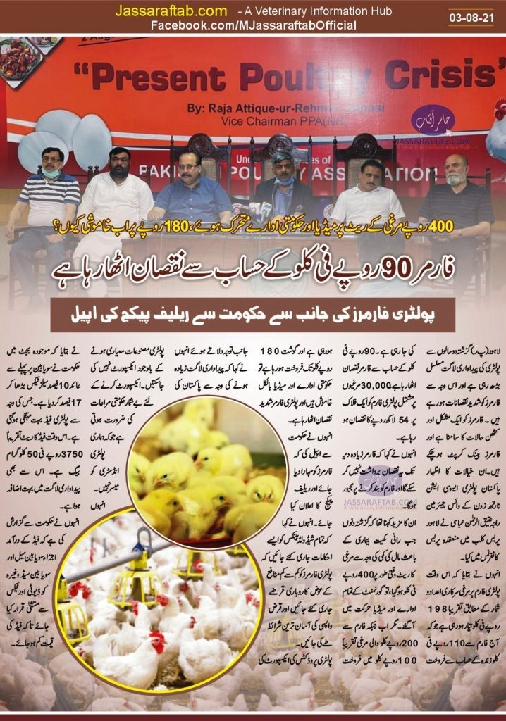 Poultry Industry Relief Package