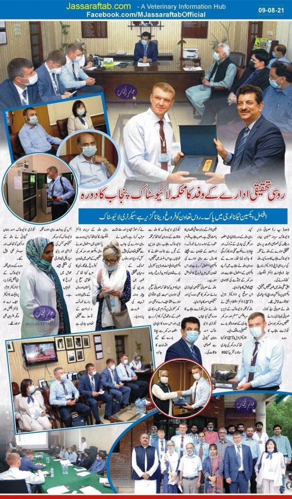 ARRIAH FMD Vaccine