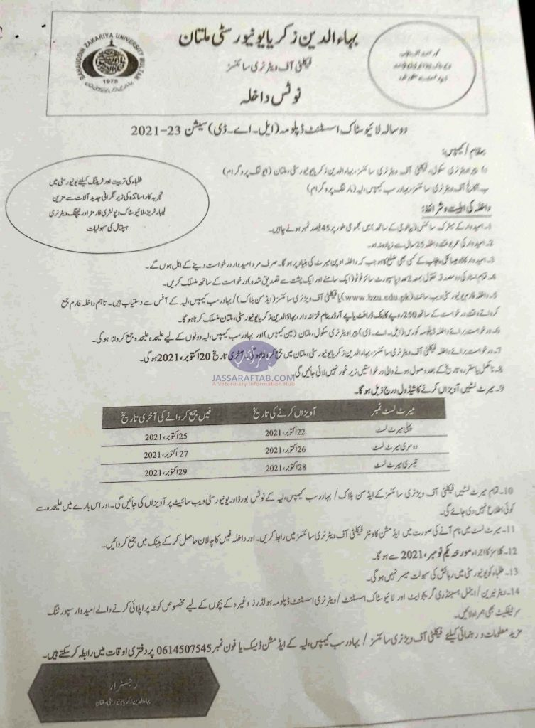 LAD Admission Multan