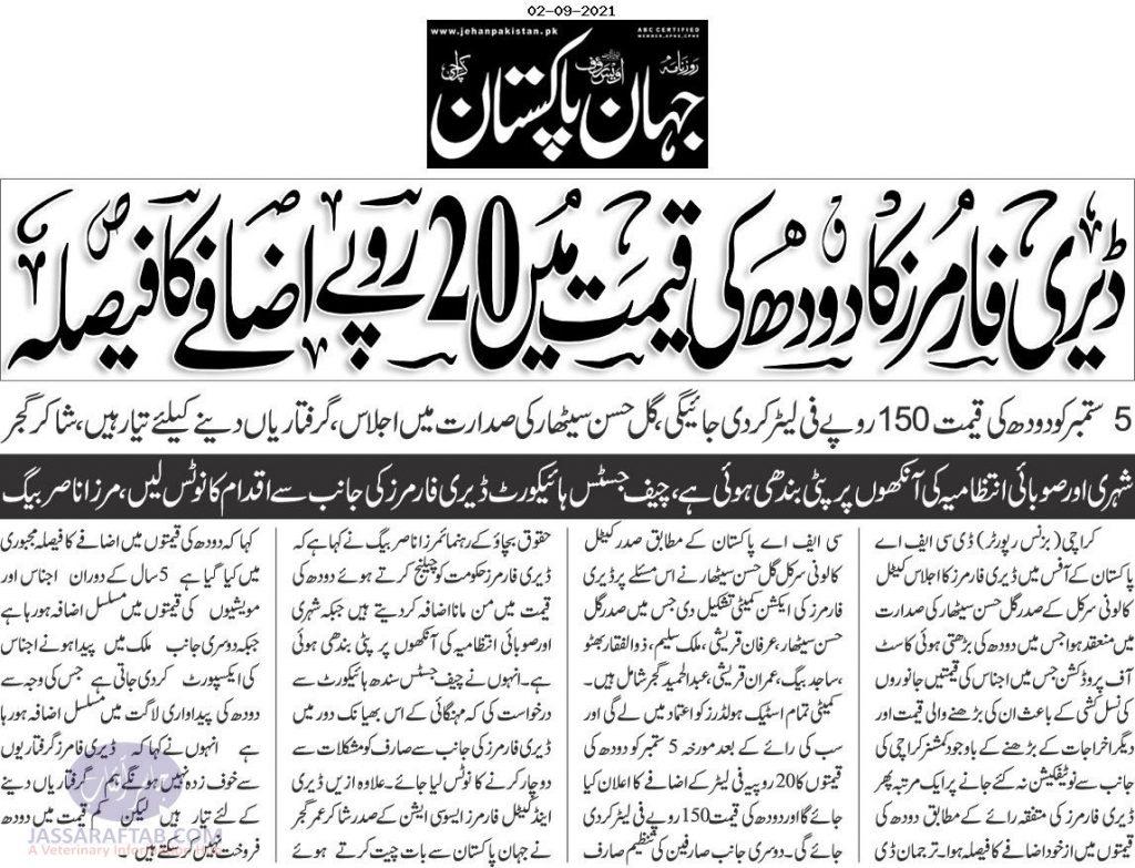 milk price in karachi