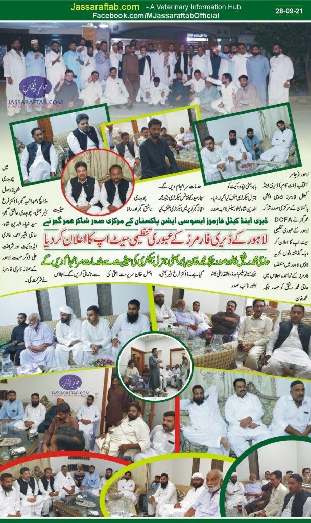Dairy Farmers Association Lahore