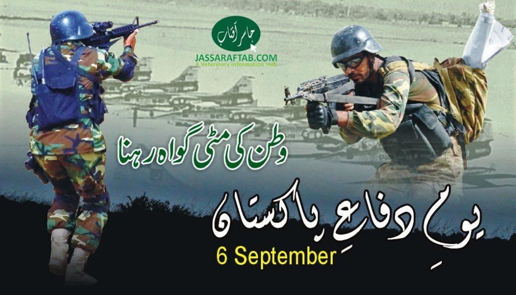 Defense Day 6 September
