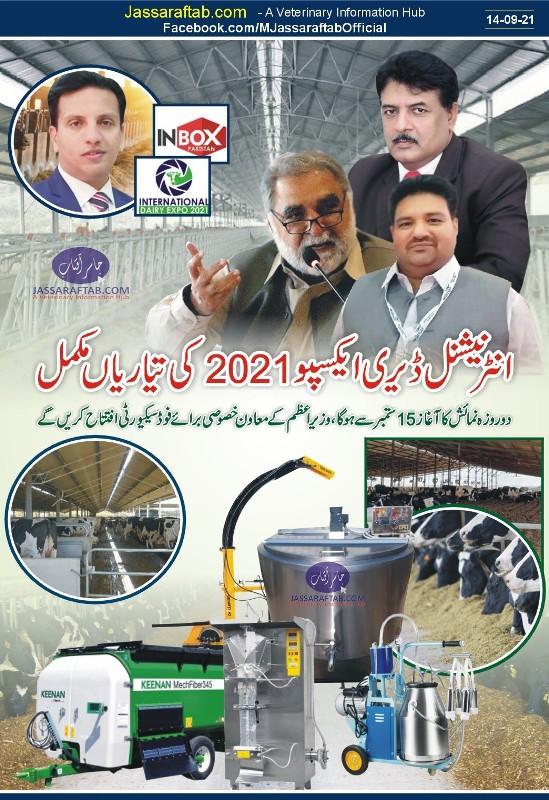 International Dairy Expo
