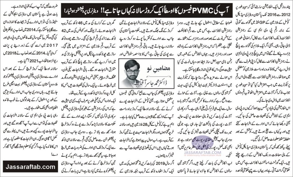 Accounts details of PVMC