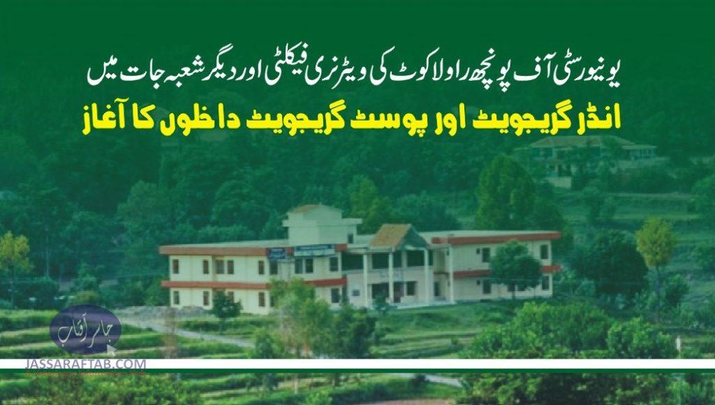 Rawalakot university admission