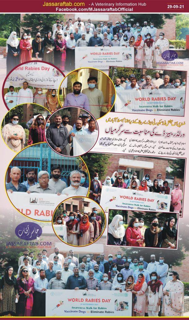 World Rabies Day in Pakistan