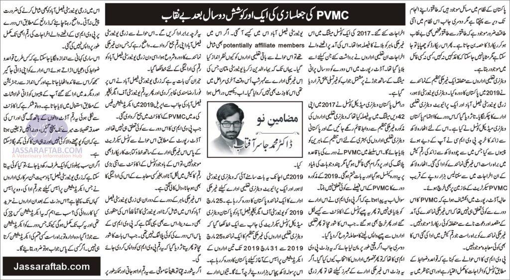 AAVMC Visit in Pakistan