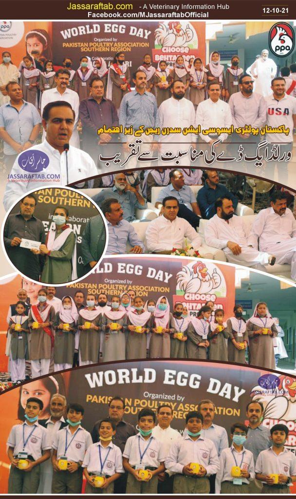 Pakistan Poultry association southern zone
